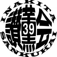 讃薫会ロゴ